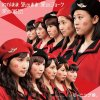 Morning Musume - Ai no Gundan
