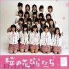 AKB48 - Dear My Teacher