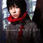 Hitomi Takahashi - Aozora no Namida