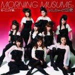 Morning Musume - Aki Urara