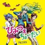 Ars Magna - Himitsu wo Choudai (TV)