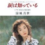 Mayo Suzukaze - Namida wa Shitteiru