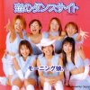 Morning Musume - Koi no Dance Site